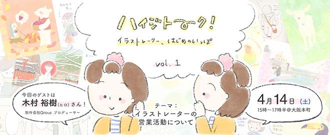 ハイジトーク Vol.1