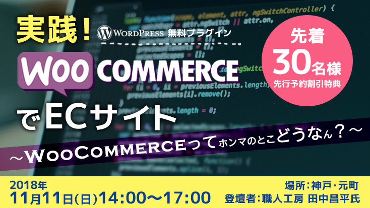 WooCommerce で ECサイト