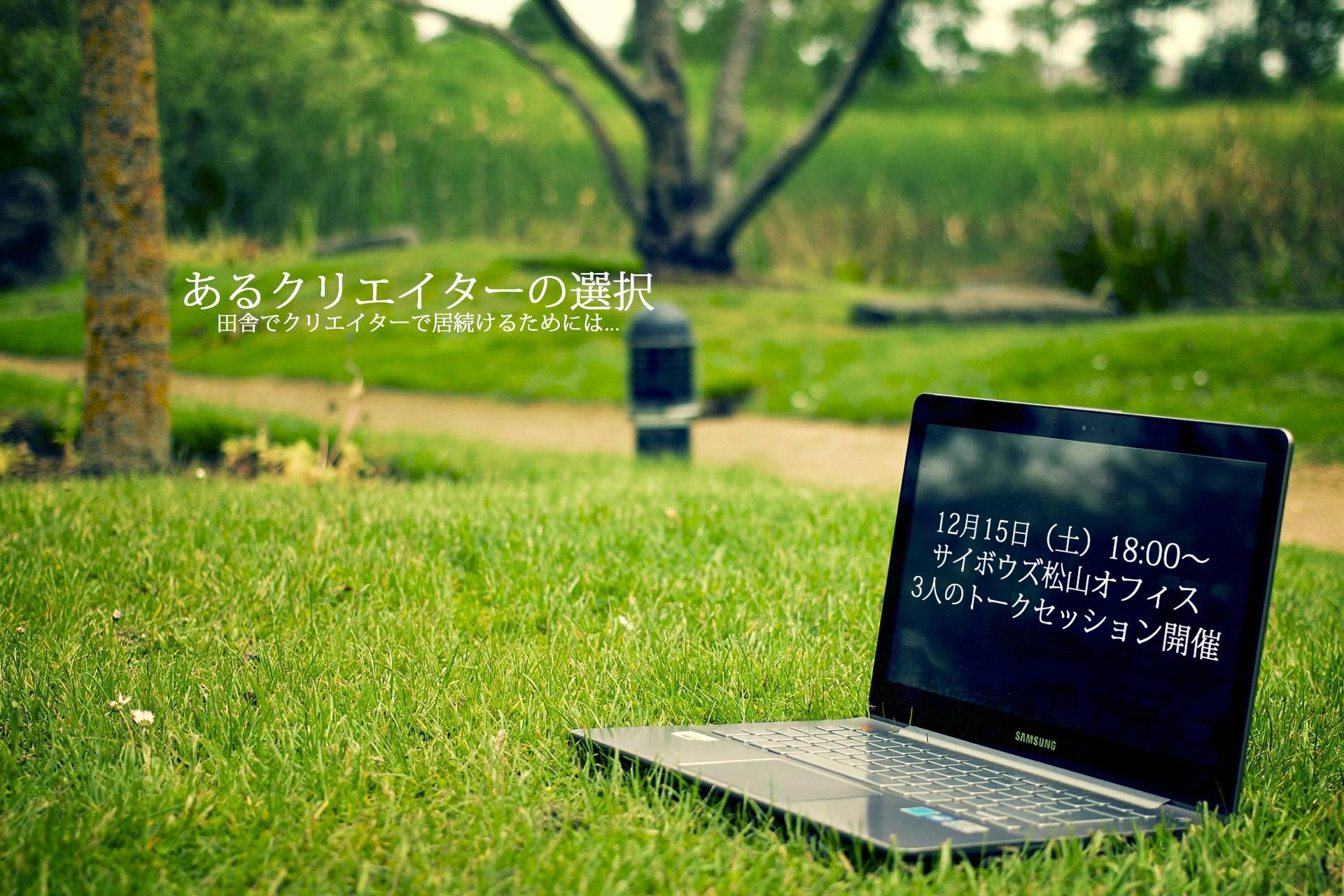 あるクリエイターの選択 〜トークセッション in 松山